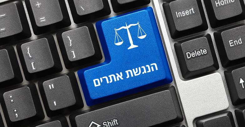 חוק הנגשת אתרים – הסיפור האמיתי